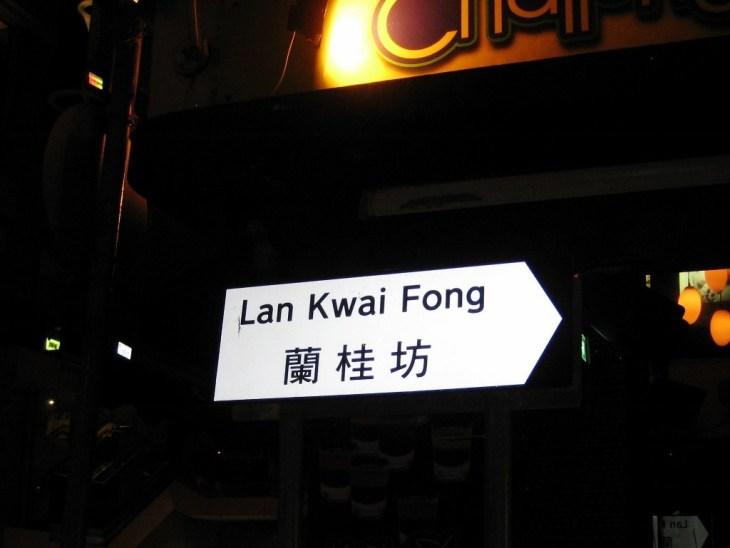 Lan Kwai Fong street sign in Hong Kong