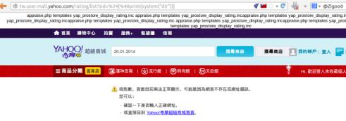Yahoo server hacked