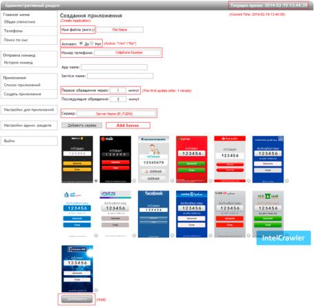 banking trojan mobile app meddle east 5_1