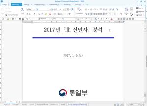 Hangul-word-processor-document