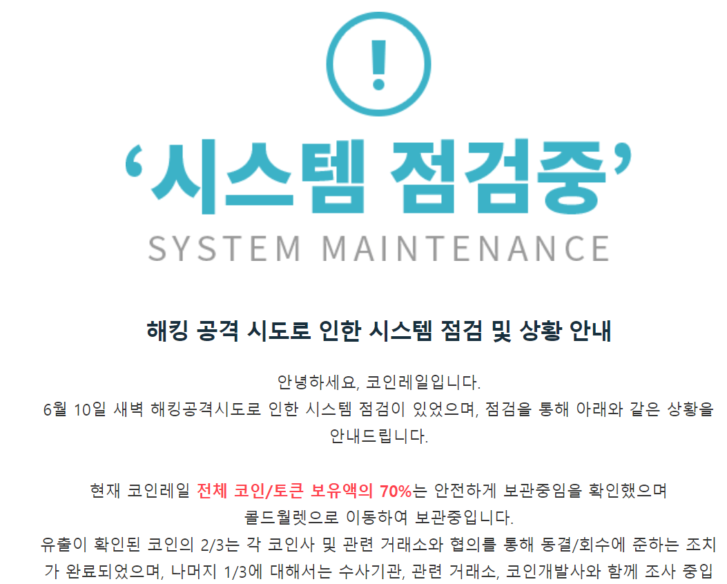 South Korean Cryptocurrency Exchange Coinrail hacked