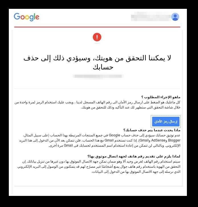 phishing attacks Google