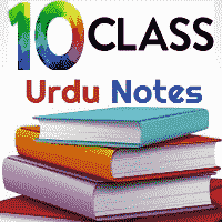 10th-Urdu-Notes