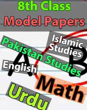 8th Class English PEC Model Papers Teacher Guide