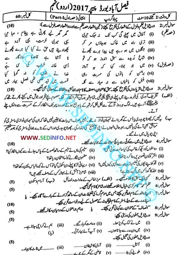 9th Class Urdu BISE Faisalabad 2017 – 1st Time Past Paper