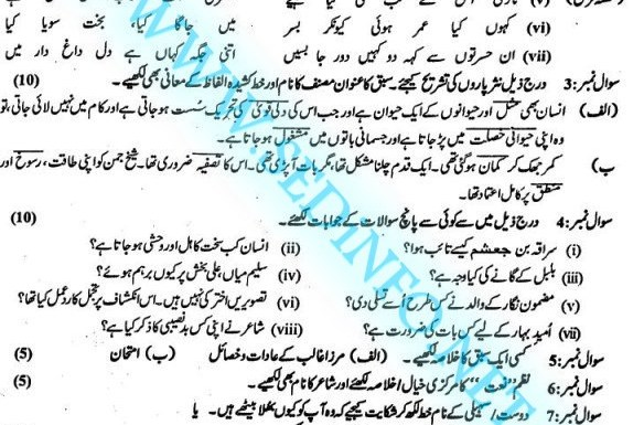 9th Class Urdu Past Papers BISE Lahore