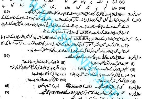 9th Class Urdu Past Papers BISE Rawalpindi