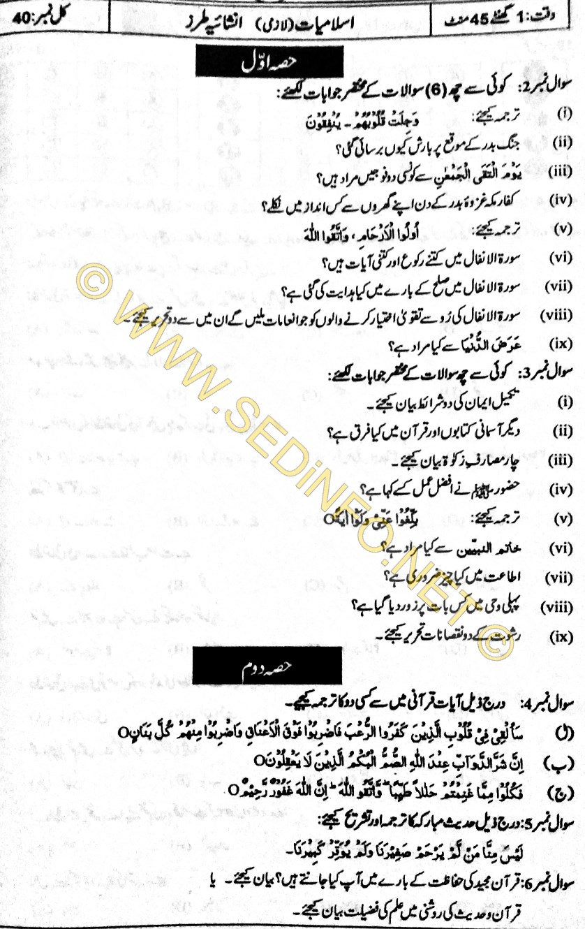 9th Class Islamiyat BISE Faisalabad Past Paper 2017