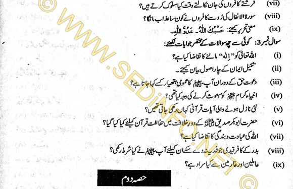 9th Class Islamiyat BISE Lahore Past Paper 2017