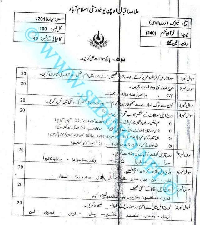 Matric-Code-240-AIOU-Past-Papers-Spring-2016