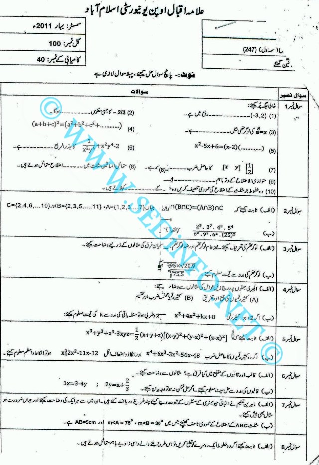 Matric-Code-247-AIOU-Past-Papers-Spring-2011