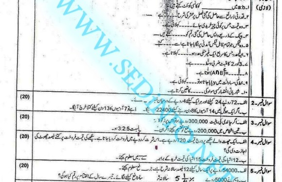 Code 247 Matric AIOU Past Papers S2016