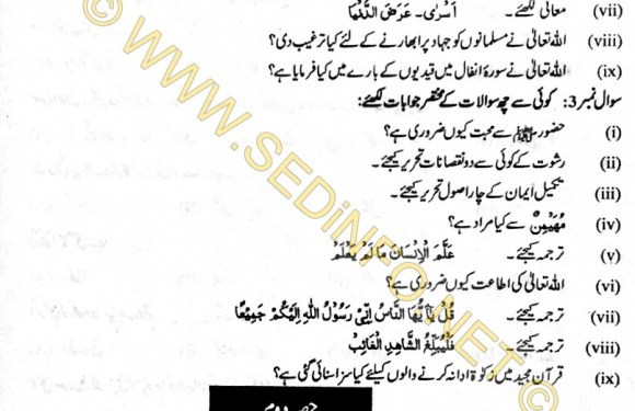 9th Class Islamiyat BISE Sahiwal Past Paper 2017
