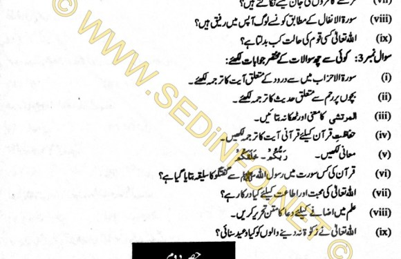 9th Class Islamiyat BISE Sargodha Past Paper 2017
