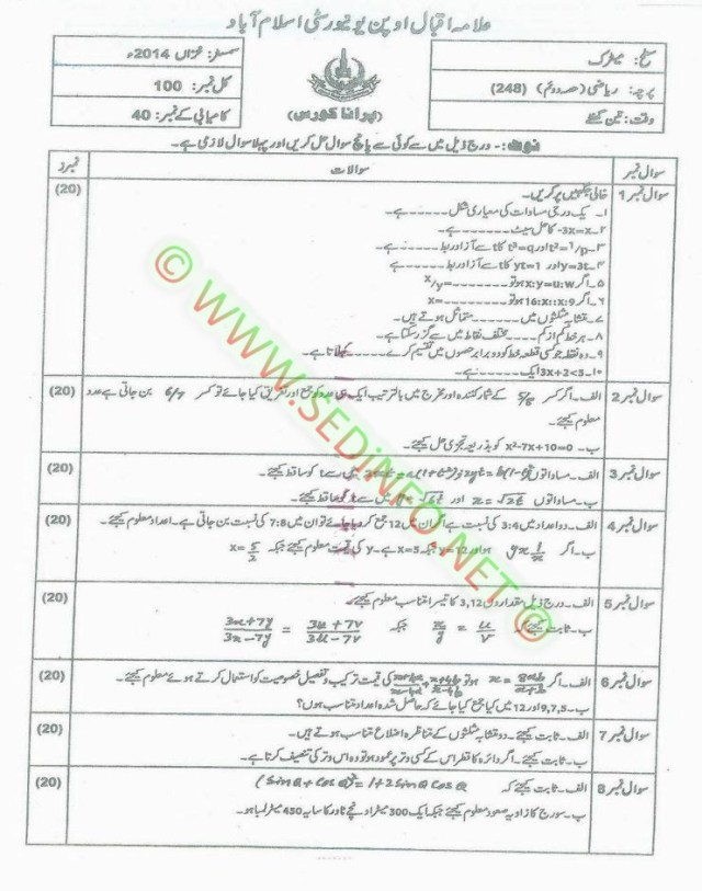 Matric-Code-248-AIOU-Past-Papers-Autumn-2014