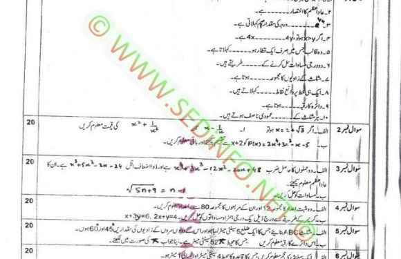 Code 248 Matric AIOU Past Papers S2016