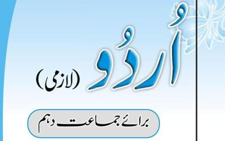 10th-class-urdu-textbook-cover-page