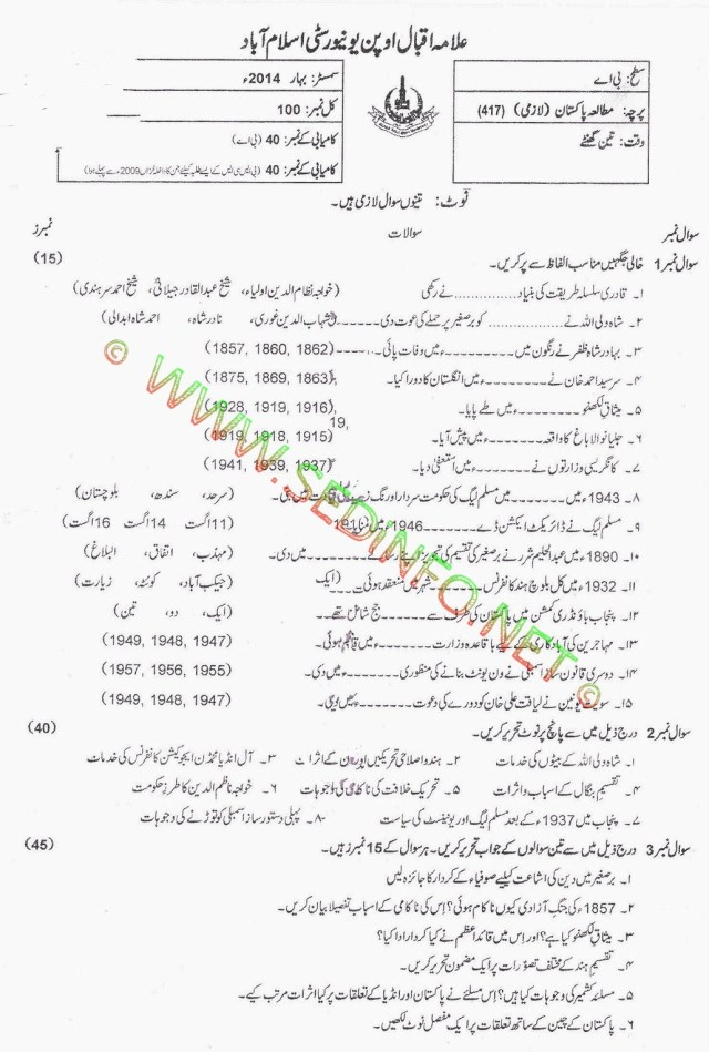 AIOU BA Code 417 Past Papers Spring 2014