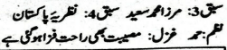Urdu 10th Solved Test Paper 1