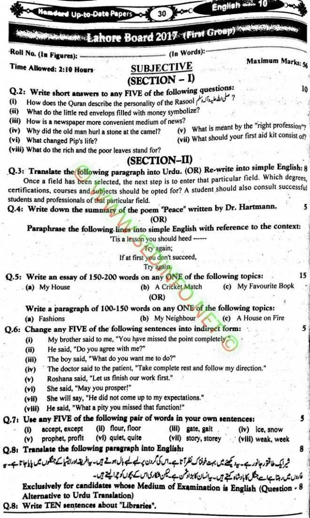 10th-English-Past-Papers-lahore-Board-2017-subjective-Group-1