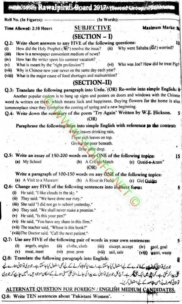 10th-English-Past-Papers-rawalpindi-Board-2017-subjective-Group-2