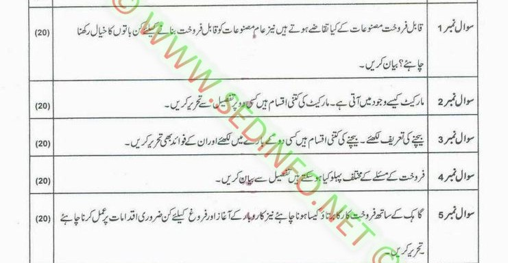 AIOU Matric Code 200 Past Papers Autumn 2014