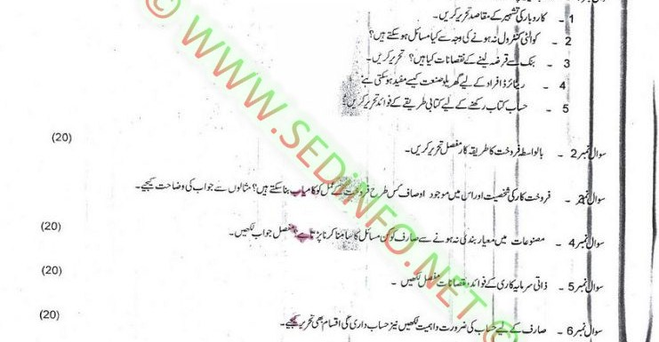 AIOU Matric Code 200 Past Papers Spring 2016