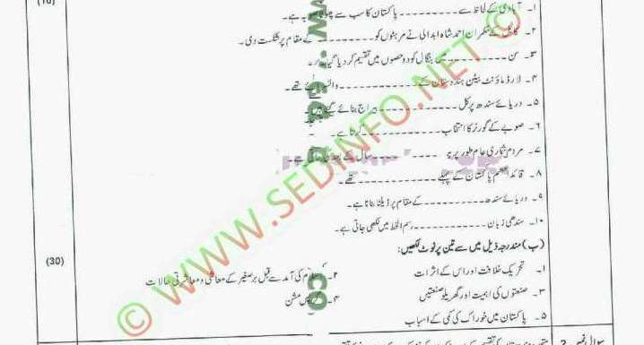AIOU Matric Code 202 Past Papers Autumn 2011