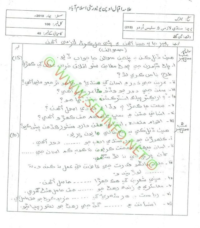 Matric-Code-213-AIOU-Past-Papers-Spring-2010
