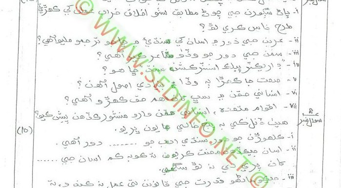 AIOU Matric Code 213 Past Papers Spring 2010