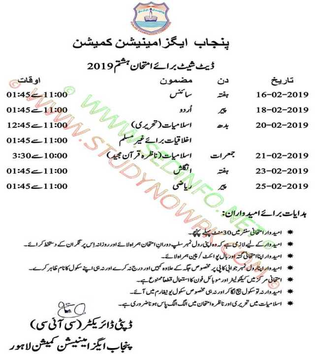 PEC 8th Class Date Sheets Annual Exam 2019