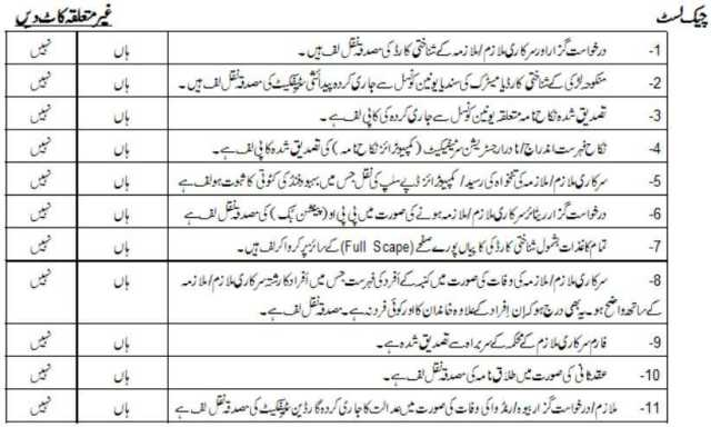 Punjab Government Servants Benevolent Fund Marriage Grant check list
