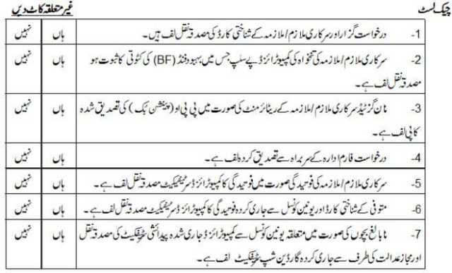 checklist Punjab Government Servants Benevolent Fund Death Funeral Grant
