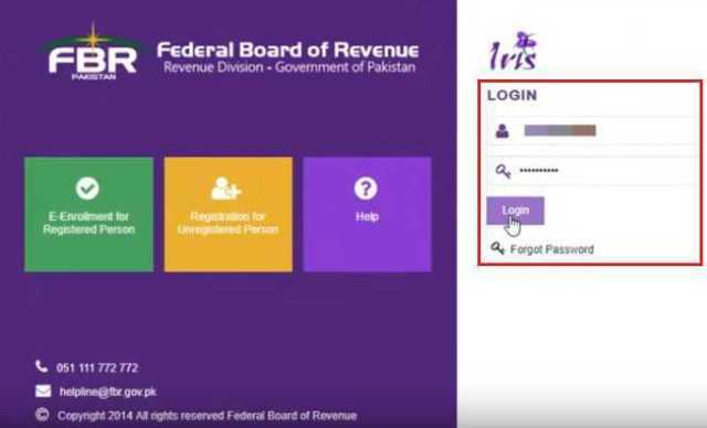 FBR login screen, after successful registration