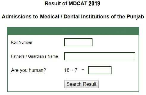 UHS mdcat results official page