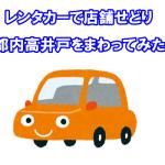 【店舗せどりレポート】レンタカーで都内の高井戸エリア