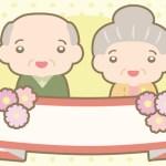 <一時帰省>祖母の米寿祝い☆
