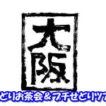 せどりお茶会&店舗せどりツアー@大阪のご案内