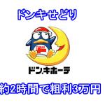 ドンキせどり2時間でROI200%!粗利3万円^0^