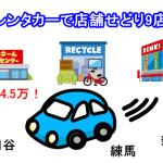 車で1日店舗せどり♪新宿・練馬・世田谷で粗利4.5万円