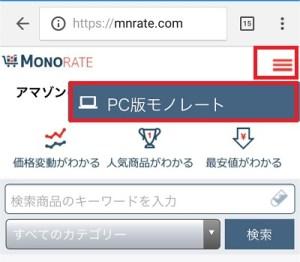 モノレート(スマホ版 上部)