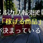 月7万円ゲット!副業でメルカリ転売が儲かる3つの理由と稼ぐコツとは?