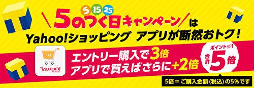 19/7/15-5のつく日【Yahooショッピング】キャンペーン・イベント詳細とポイント攻略情報紹介まとめ