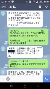 Screenshot_2016-04-30-19-47-24
