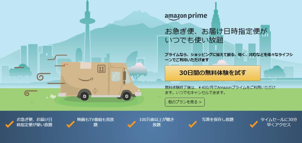 Amazonプライム会員への参加