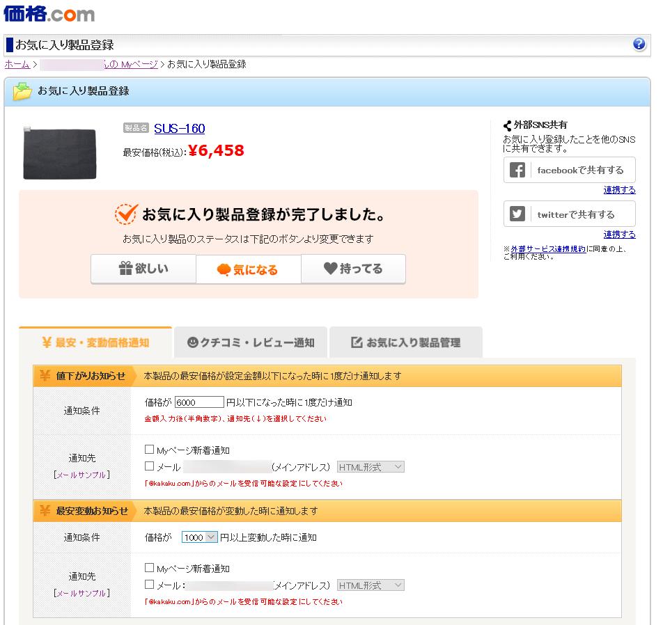 〇〇円以上価格が変動したら通知してくれる機能があります。