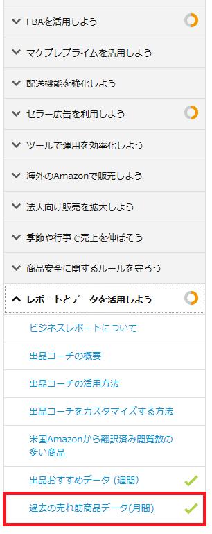 [過去の売れ筋商品データ(月間)]を選択しましょう。