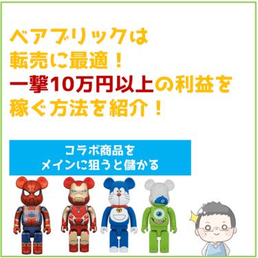ベアブリックは転売に最適!一撃10万円以上の利益を稼ぐ方法を紹介!