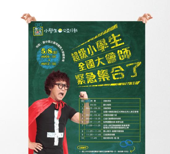 瑪利亞社會福利基金會第九屆愛的魔法盒小學生公益行動海報設計