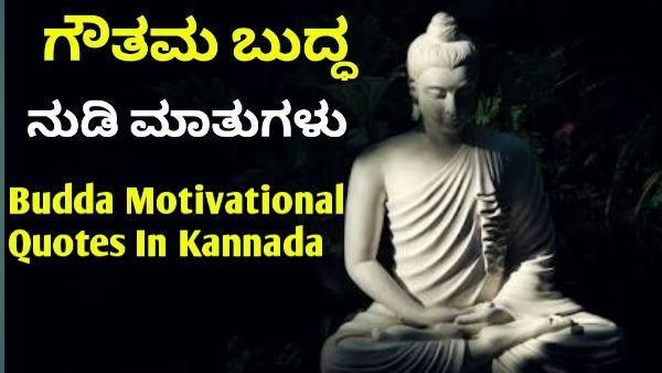 Gautama Buddha in Kannada